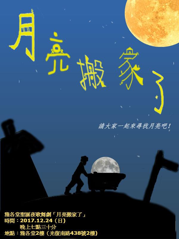 月亮搬家了海報