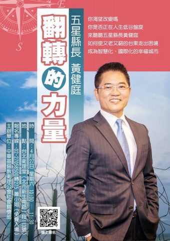 Flip the power of five-star county magistrate Huang Jianting